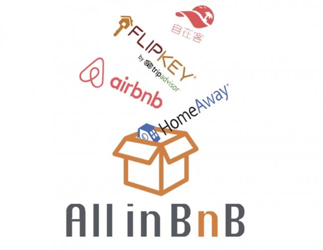 民泊物件管理を一元化 All in BnB