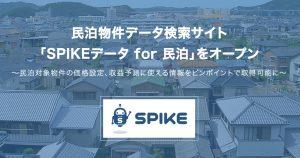 メタップス、民泊物件データ検索サイト 『SPIKEデータ for 民泊』をオープン