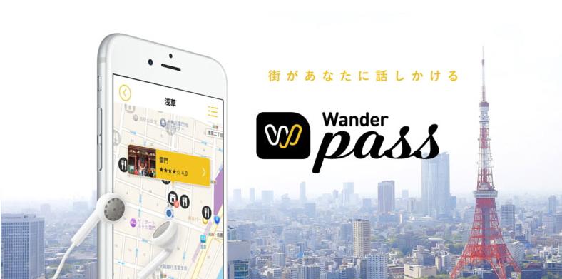 「Wanderpass」と「TATERU Phone」が連携