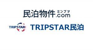 民泊物件.comとTRIPSTAR 民泊が提携