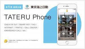 TATERU ECOSYSTEM第5弾 東京海上日動火災保険株式会社と提携 民泊向けIoTデバイス「TATERU Phone」にエマージェンシーコール機能を追加