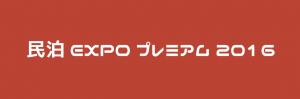 大好評につき第二弾!!『民泊EXPOプレミアム』が今秋、復活開催決定!!