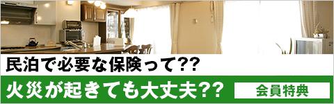 民泊オーナー安心補償。民泊協会員申込ページ
