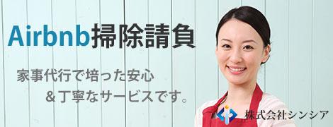 株式会社シンシア