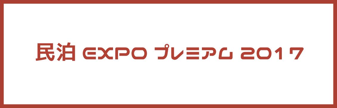 民泊EXPOプレミアム2017