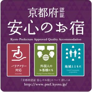 京都府優良宿泊施設認証制度