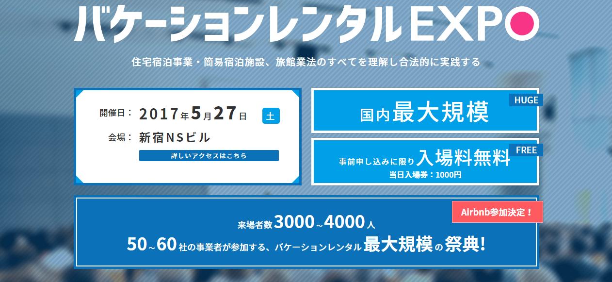minpaku-expo.com
